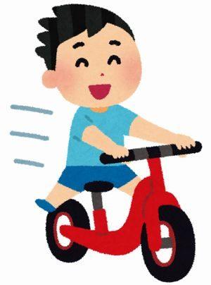 子供用自転車乗るコツ
