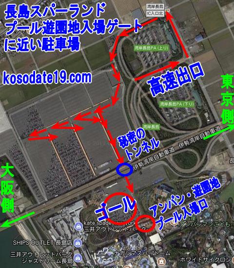 長島スパーランドプール遊園地入場ゲートに近い駐車場に行く方法