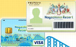 ナガシマリゾートメンバーズカード