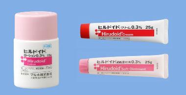 ヒルドイドソフト軟膏、ヒルドイドクリーム、ヒルドイドローション