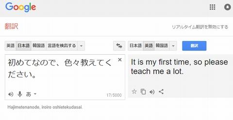 google翻訳~左を日本語、右を英語にし、左に日本語の質問を入れ、翻訳ボタン