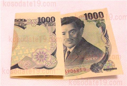 お年玉はなぜ新札?意味や理由新札の折り方~二つ折り三つ折り1000円3