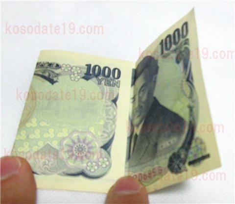 お年玉はなぜ新札?意味や理由新札の折り方~二つ折り三つ折り1000円4