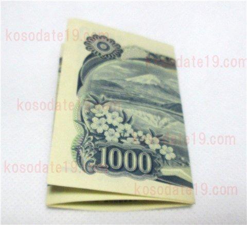 お年玉はなぜ新札?意味や理由新札の折り方~二つ折り三つ折り1000円5