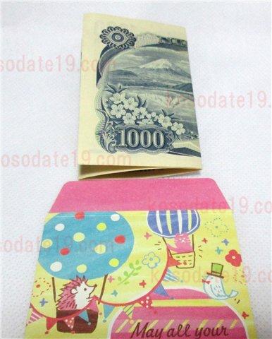 お年玉新札の折り方や入れ方(二つ折り三つ折り)画像付き!1000円6