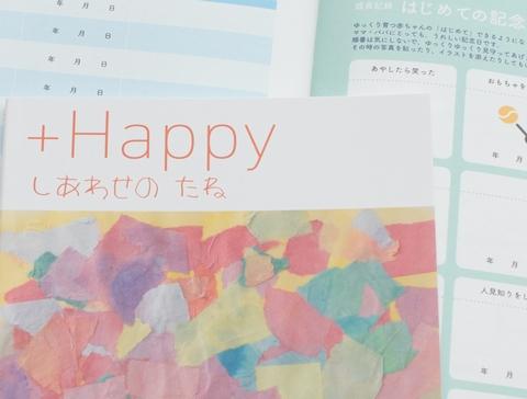 ダウン症のあるお子さんのための母子手帳の役割を果たす手帳【子育て手帳「+Happy しあわせのたね」】1