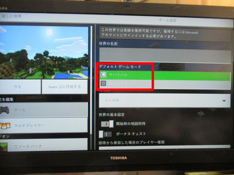 マインクラフトの基本的な2種類のゲームモードサバイバルモードとクリエイティブモード