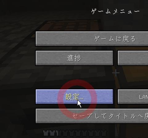 マインクラフトではゲームメニューを出して【設定】を選び難易度を変えられます。
