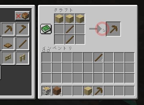 木のつるはしを選択し、(木の棒と木の木材ブロックが自動でセット)取り出します。