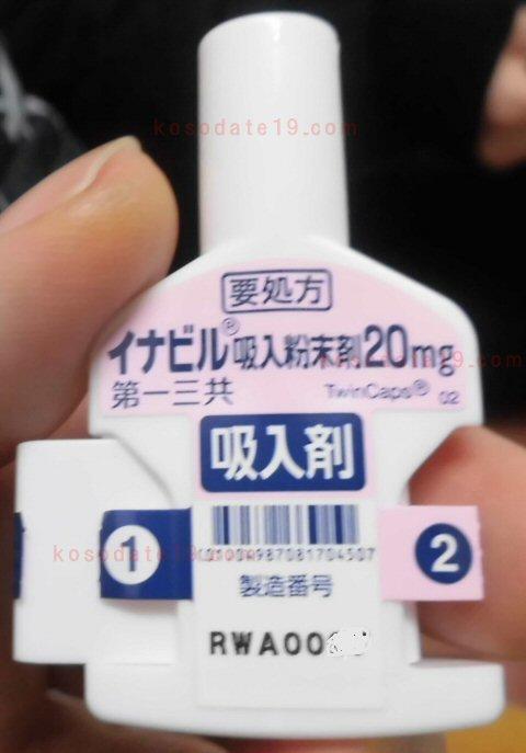 2018年インフルエンザb型に感染!イナビルを処方されました。