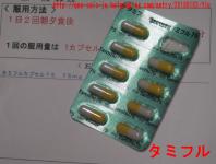 インフルエンザ薬タミフル