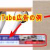 YouTubeの広告の一例。表示・再生だけで収入が入るものやクリックされると収入が入るものなどがある