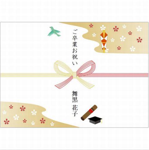 卒業祝い・卒園祝い【のし袋・ご祝儀袋】無料テンプレート「Microsoft Office」