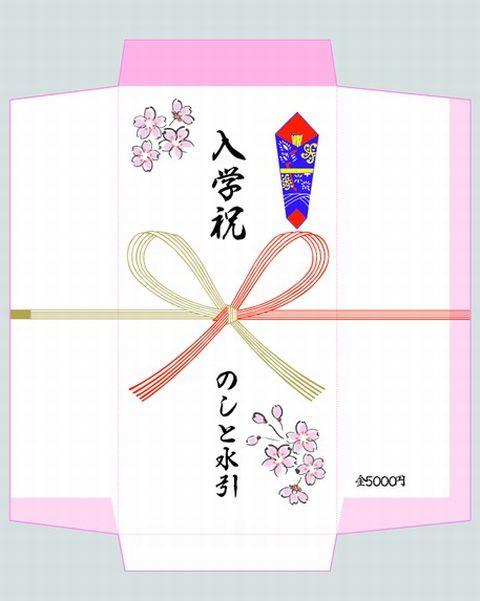 入学祝い・入園祝い【のし袋・ご祝儀袋】無料テンプレート「のし窓」