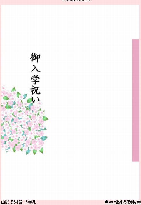 入学祝い・入園祝い【のし袋・ご祝儀袋】無料テンプレート「あび猫本舗」