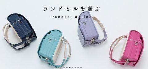 中村鞄製作所ランドセル2019