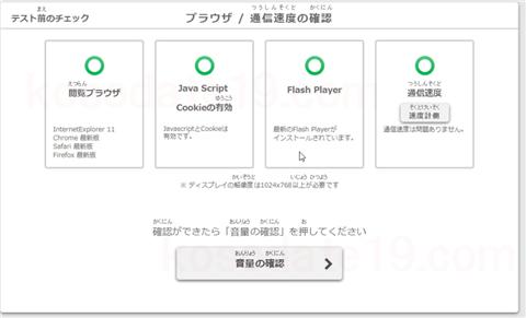 英語検定スピーキングテスト使用機器の確認受験可能