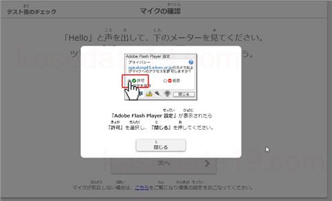 英語検定スピーキングテストマイク設定画面指示