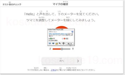 英語検定スピーキングテストマイク設定画面