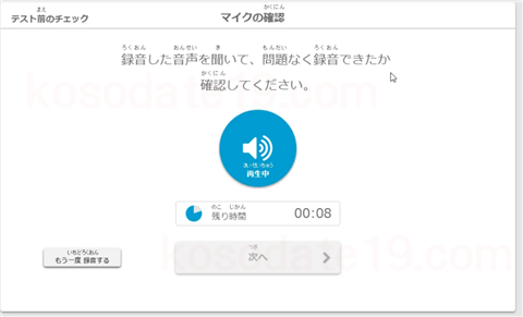 英語検定スピーキングテストマイク録音確認画面