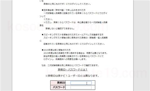 英語検定ログイン画面