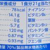 コンビニで買える!熱中症予防対策・回復の食べ物・飲み物ランキングTOP5
