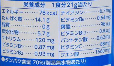 1位スポーツドリンクの栄養成分表示~コンビニで買える!熱中症予防対策・回復の食べ物・飲み物ランキングTOP5