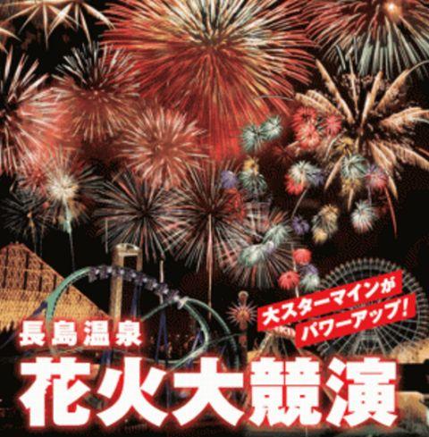長島スパーランドの花火大会