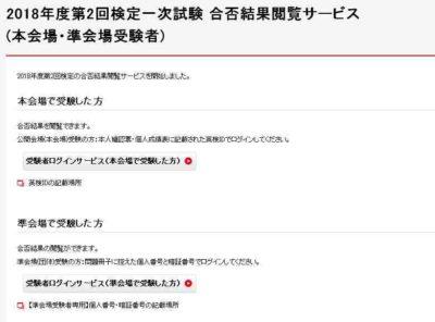 英語検定受験者ログインページ