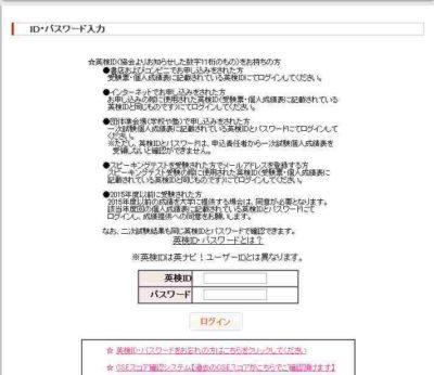 英語検定ログインページ