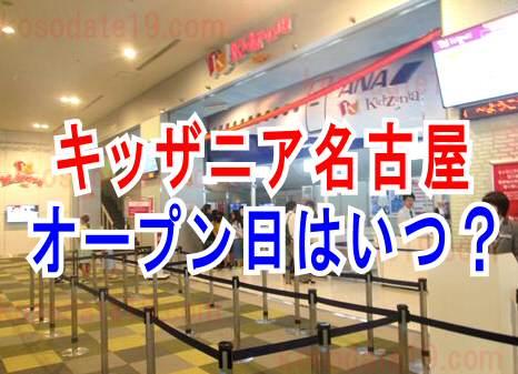 【最新】キッザニア名古屋のオープンいつ