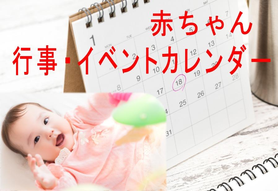 赤ちゃん行事・イベントカレンダー自動計算ツール