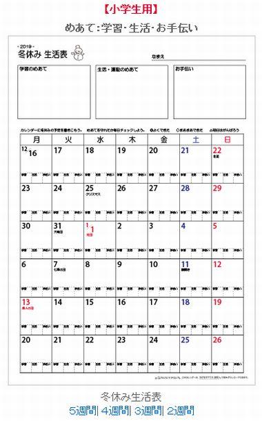 「ちびむすドリル」冬休みカレンダー生活表 無料ダウンロード