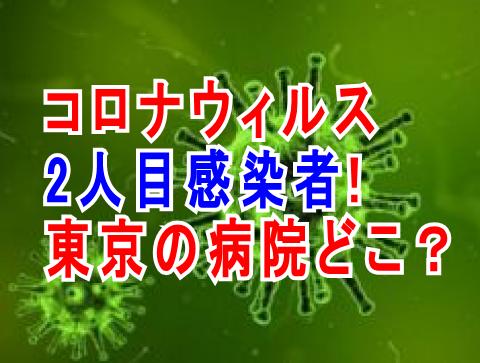 コロナウィルス2人目感染者!東京の病院どこ?