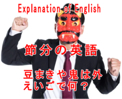 節分を簡単に紹介・説明するための英語の例文
