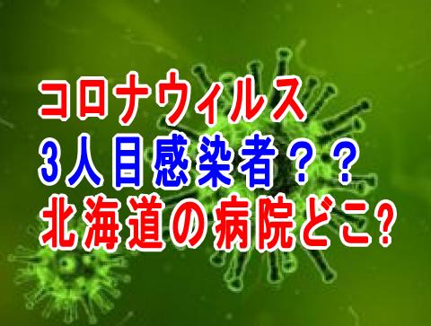 新型コロナウィルス日本3人目?病院の場所北海道のどこ?