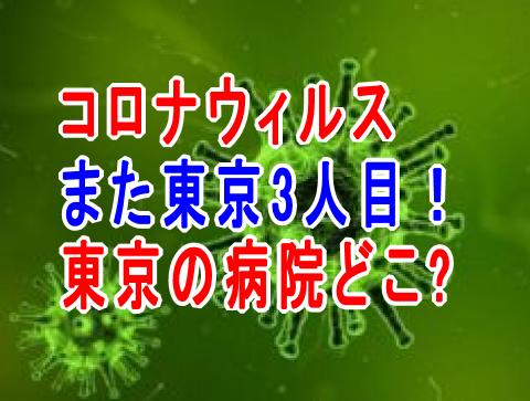 新型コロナウィルス東京の3人目感染者詳細や病院の場所どこ?