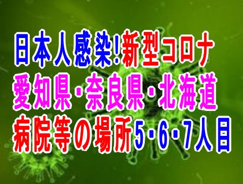 日本人感染!新型コロナウイルス愛知県・奈良県・北海道の病院の場所はどこ?5人目・6人目・7人目
