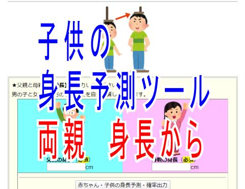 子供の身長予測ツール両親身長から自動計算