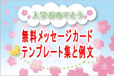 無料メッセージカードテンプレート集と日本語例文
