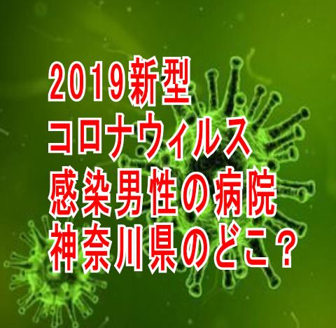 新型コロナウィルス男性の病院の場所、神奈川県横浜市のどこ