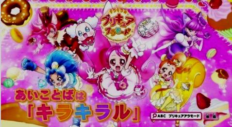 2017年キラキラ☆プリキュアアラモード1話をみてDVDゲットキャンペーン合言葉