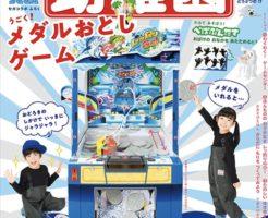 幼稚園雑誌2020年2月号付録が売切れ!ヤフー楽天amazonの在庫状況