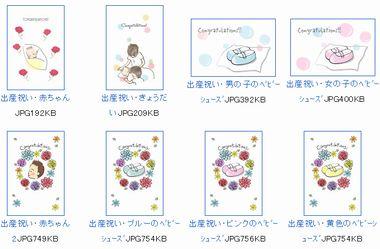 印刷素材 【出産祝い用メッセージカード】1