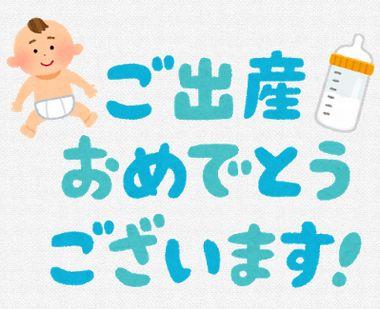 いらすとや 【出産祝い用メッセージカード】2