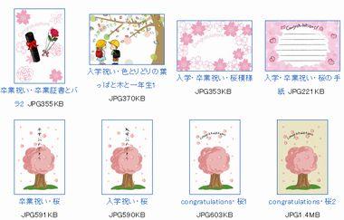 印刷素材【卒業祝い用メッセージカード】