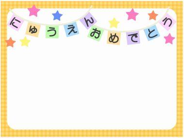 フレームポケット【入学祝い用メッセージカード】入園