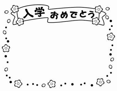 フレームポケット【入学祝い用メッセージカード】入学
