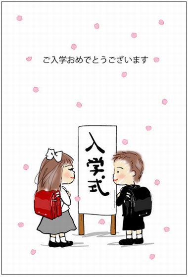 印刷素材【入学祝い用メッセージカード】