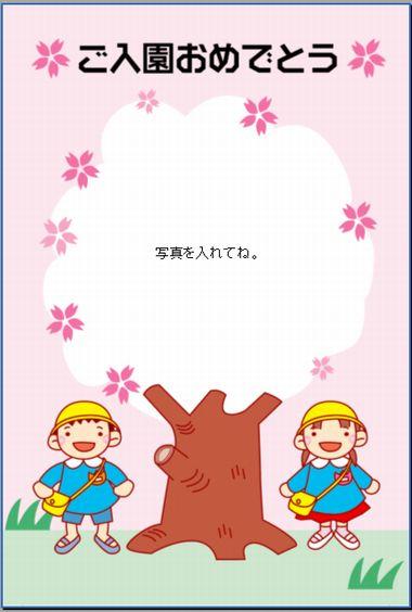 ペーパーミュージアム【入学祝い用メッセージカード】入園